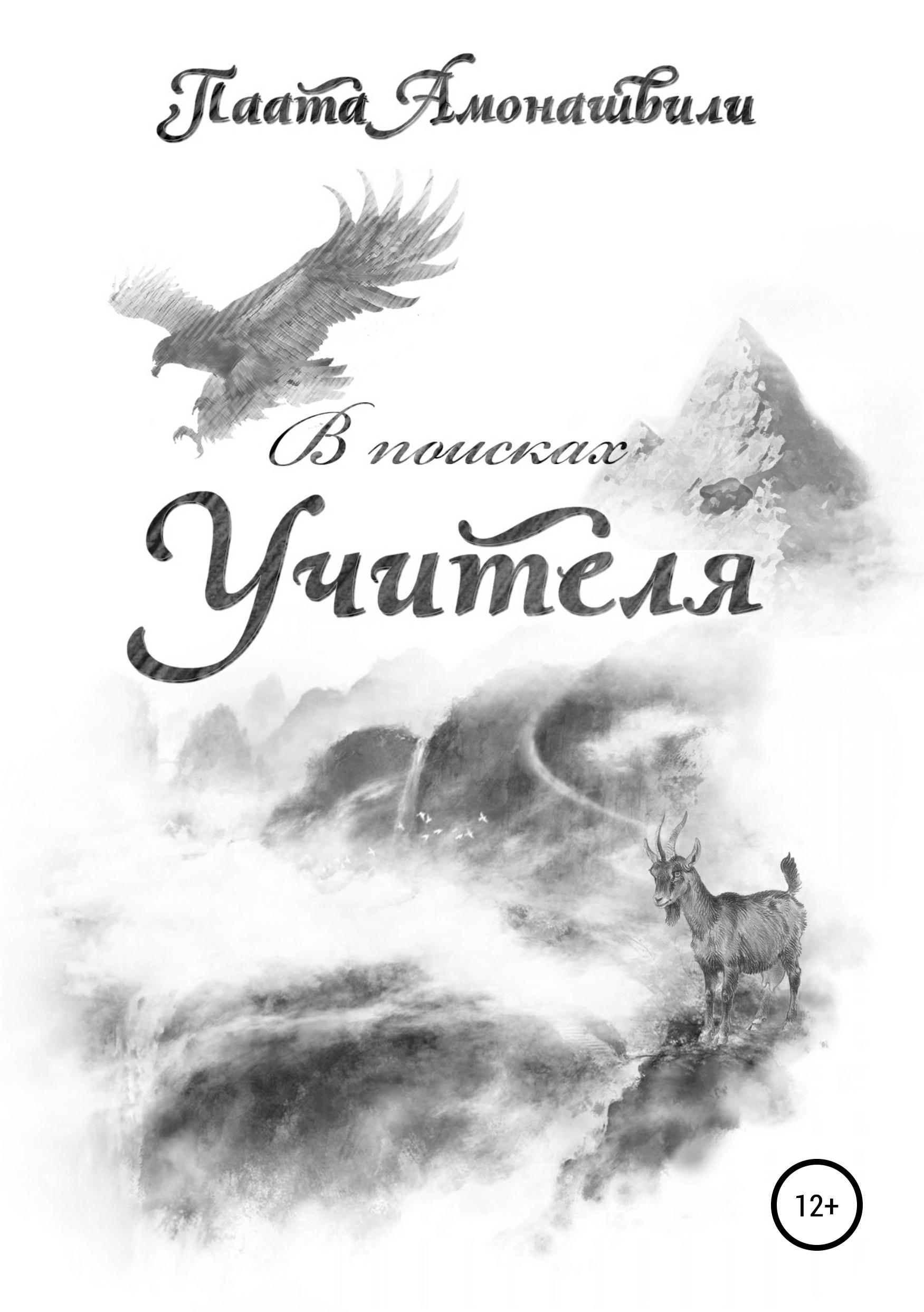 Паата Шалвович Амонашвили В поисках Учителя поиск источника настойчивость на пути художника