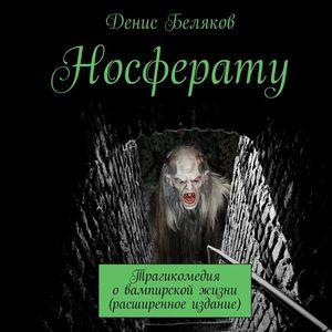 Носферату. Трагикомедия о вампирской жизни (расширенное издание)