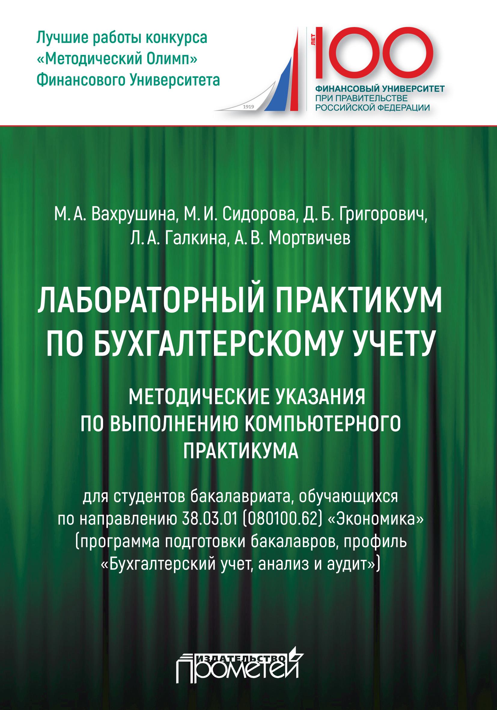 М. А. Вахрушина Лабораторный практикум по бухгалтерскому учету цены онлайн