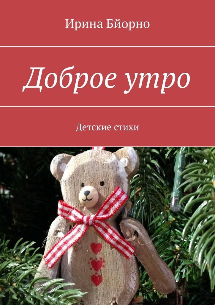 Ирина Бйорно Доброеутро. Детские стихи