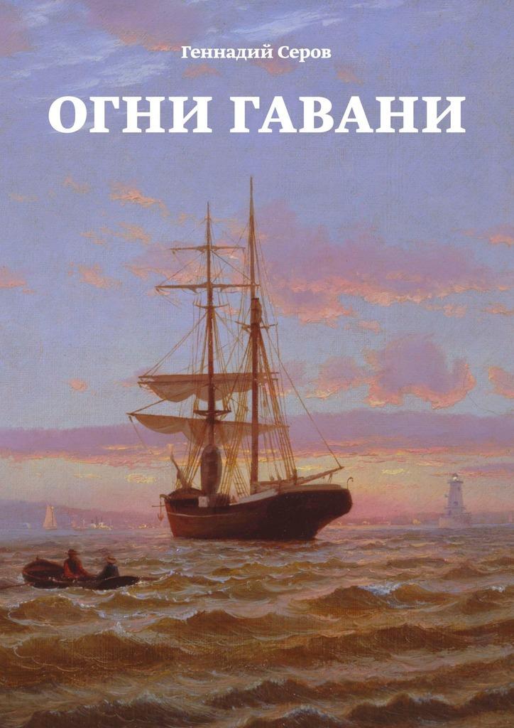 Геннадий Серов Огни гавани книга 50 дней до моего убийство читать полностью