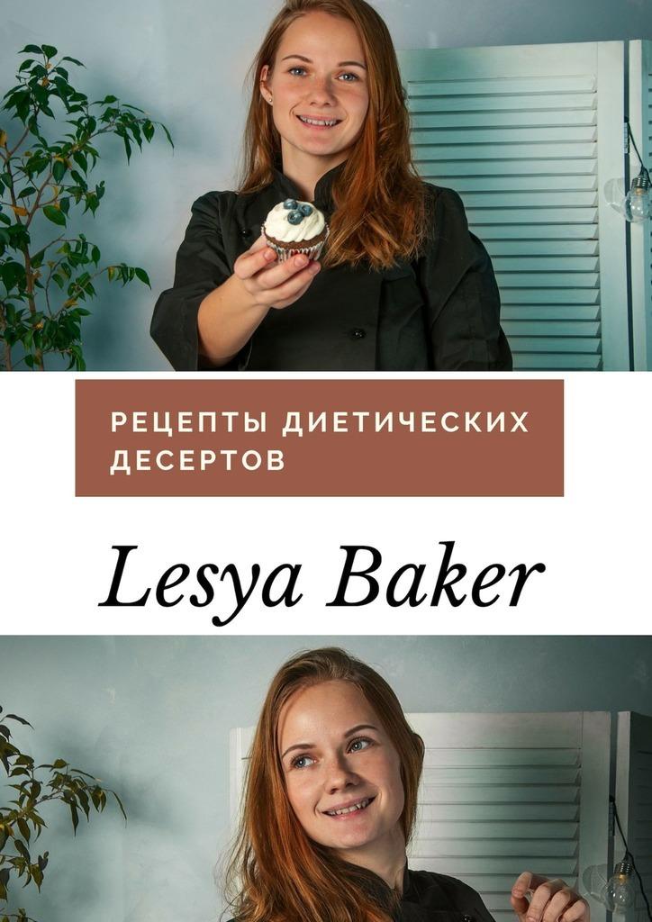 Lesya Baker Рецепты диетических десертов для кормящих мам диета