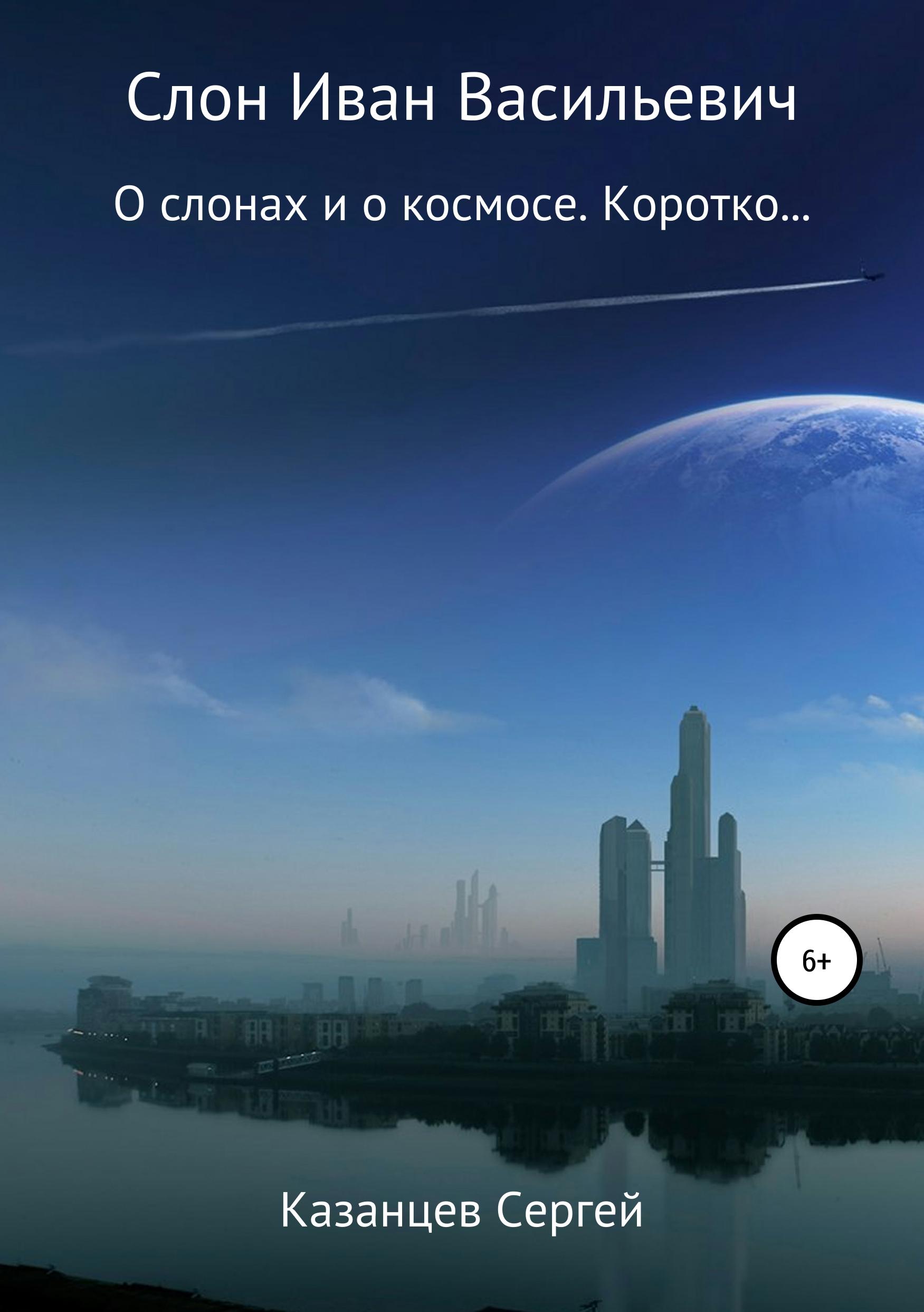 Сергей Николаевич Казанцев Слон Иван Васильевич лысак сергей васильевич характерник