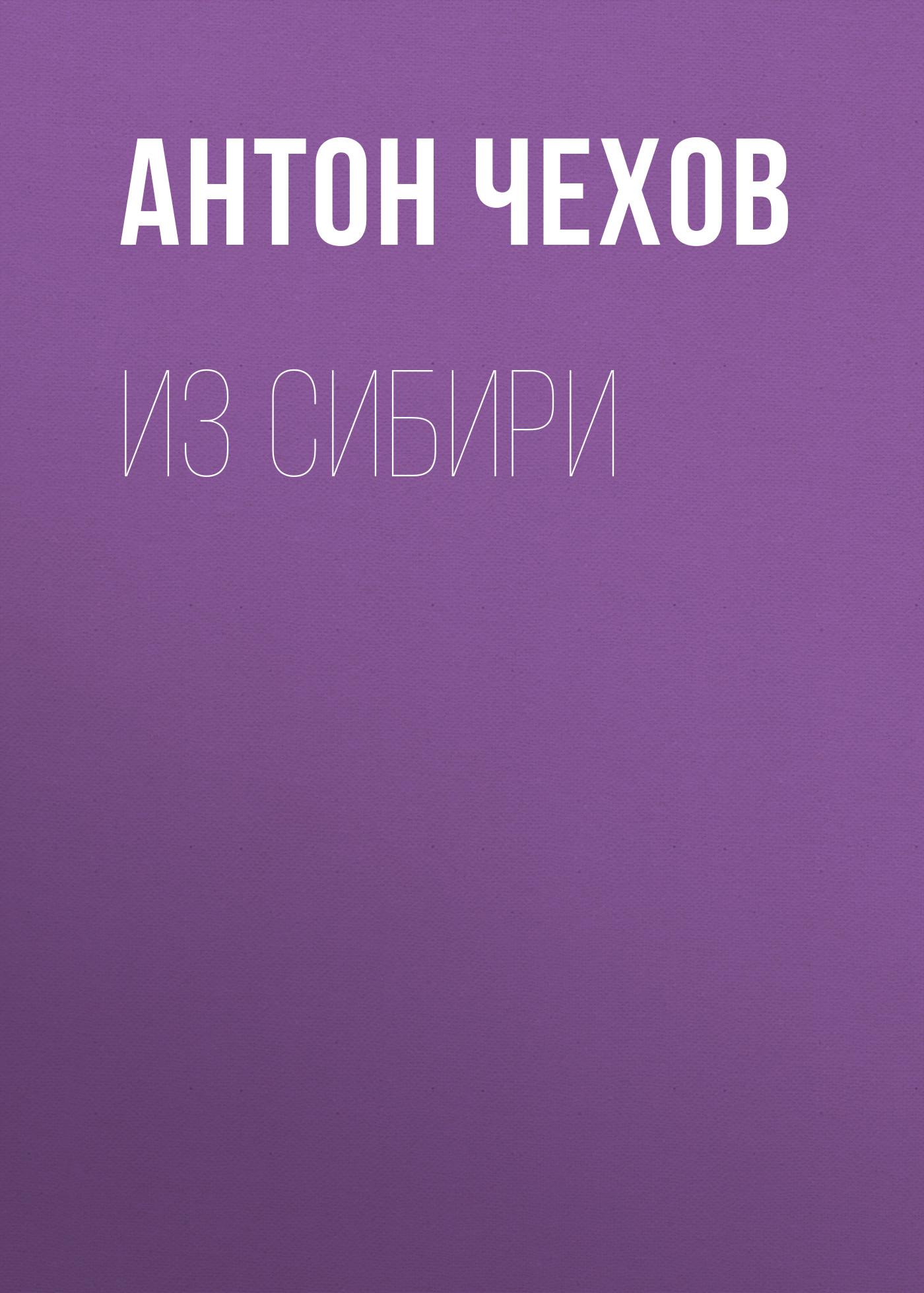 Антон Чехов Из Сибири видеофильм леса россии