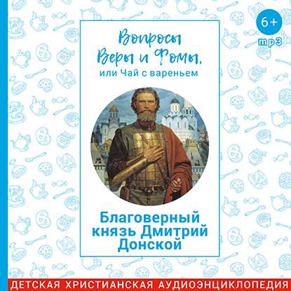 Радио Вера Журнал Фома Благоверный князь Димитрий Донской цена 2017
