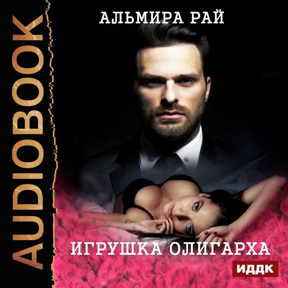 Альмира Рай Игрушка олигарха юрій пересічанський вигнання врай роман