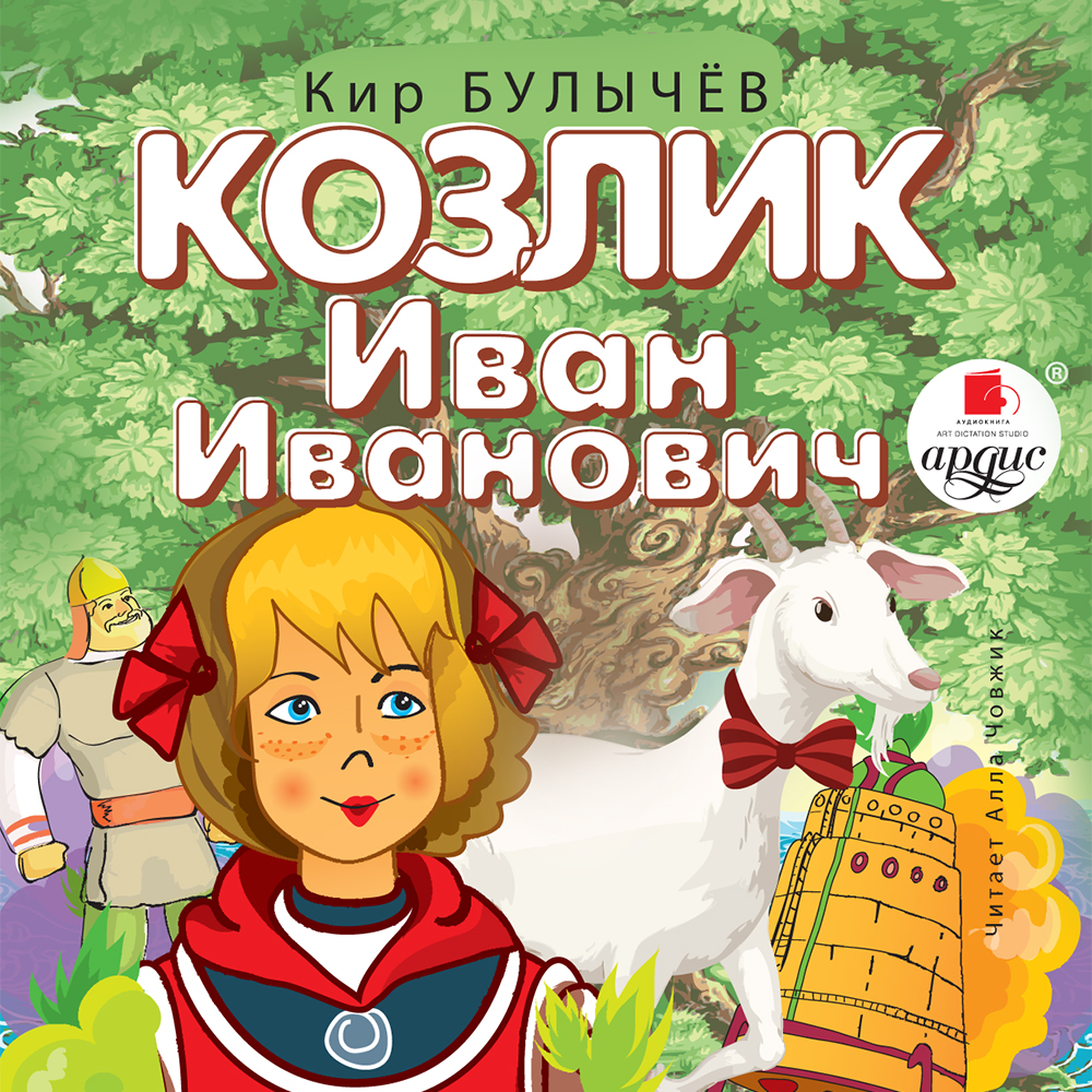 Кир Булычев Козлик Иван Иванович серенький козлик