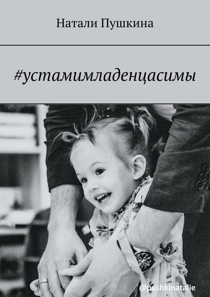 #устамимладенцасимы