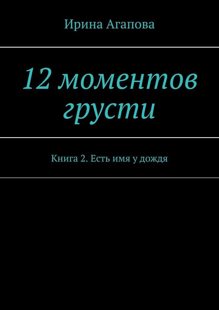 12моментов