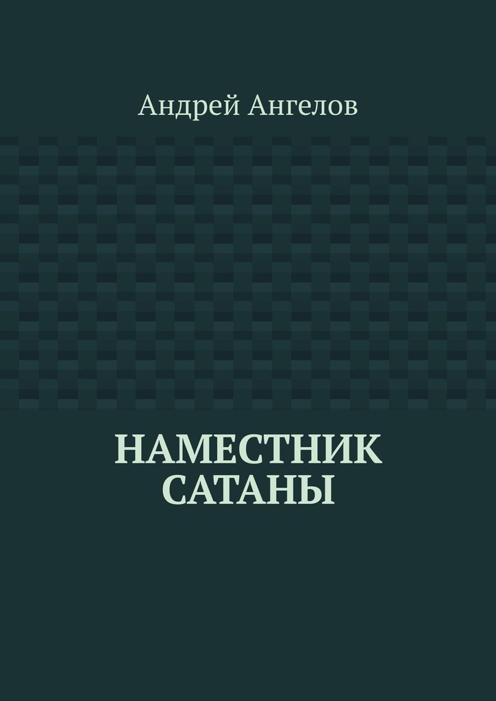 Андрей Ангелов Наместник Сатаны
