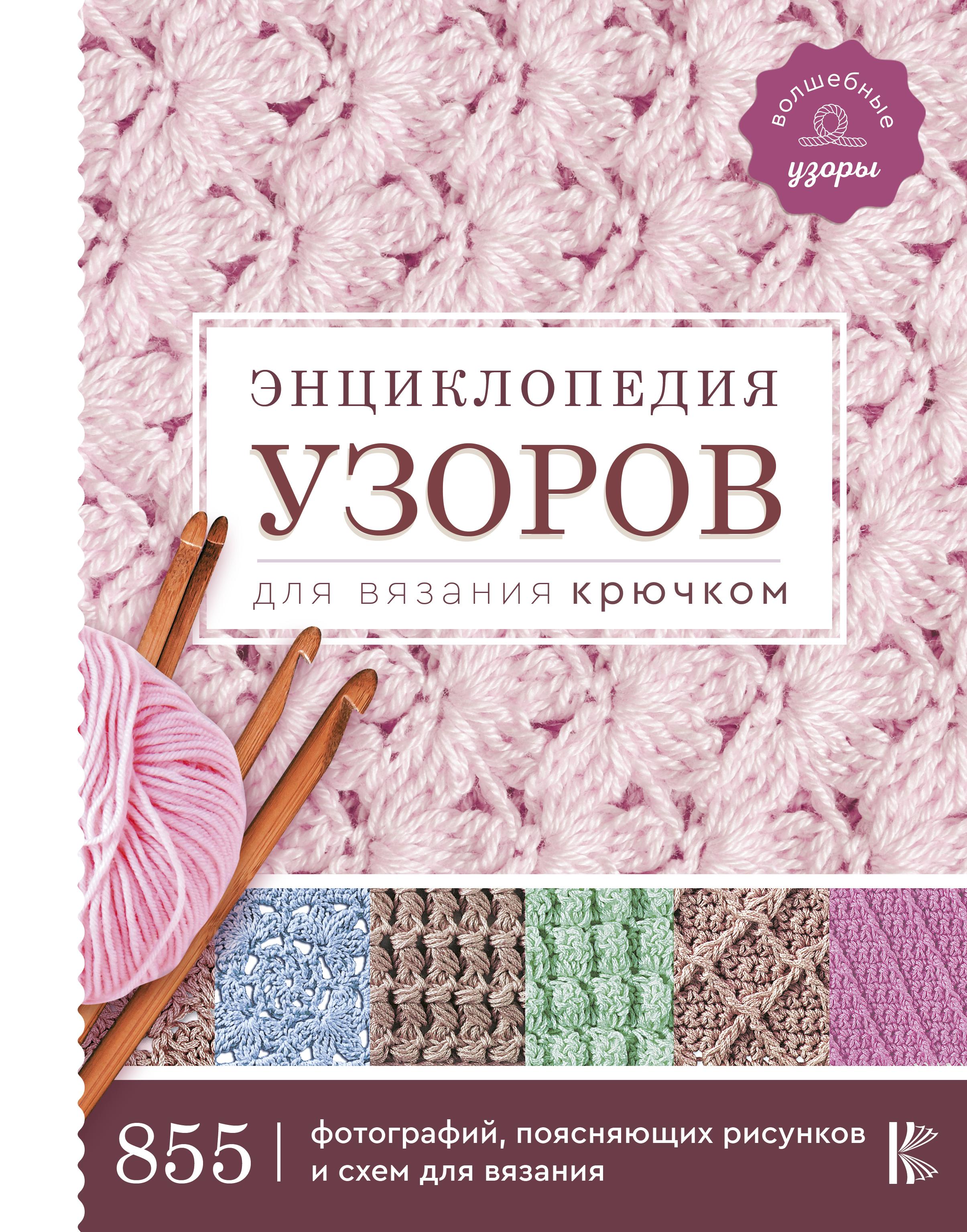 Отсутствует Энциклопедия узоров для вязания крючком книги по узором для вязания крючком