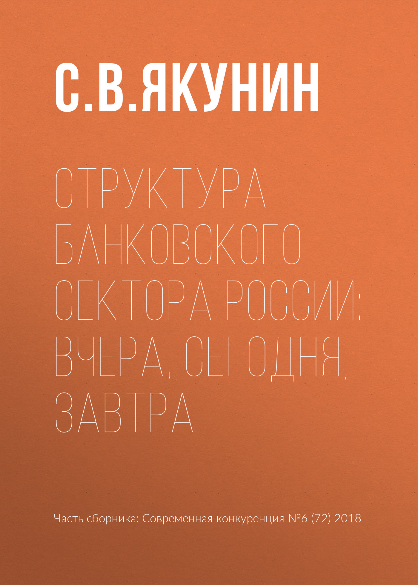 Структура банковского сектора России: вчера, сегодня, завтра ( С. В. Якунин  )