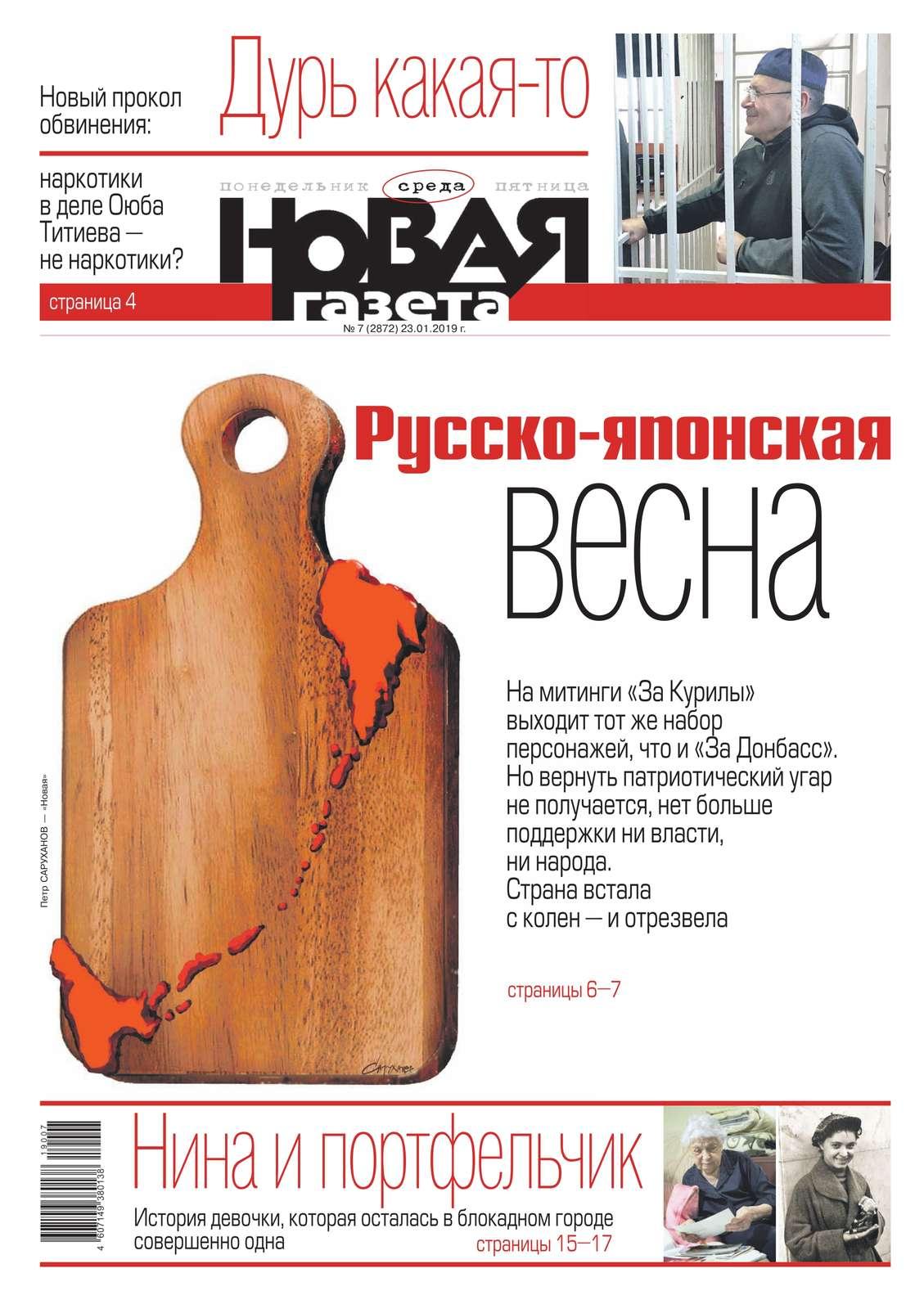 Новая Газета 07-2019