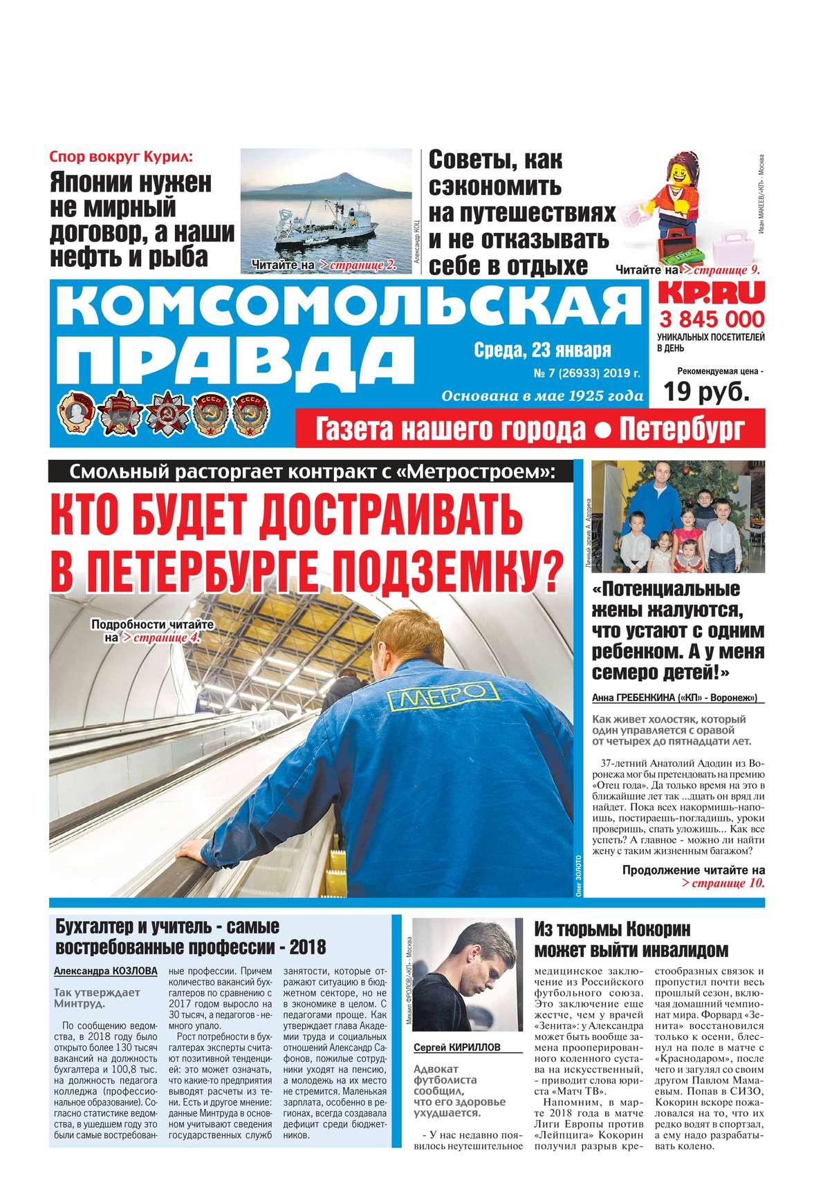 Комсомольская Правда. Санкт-Петербург 07-2019