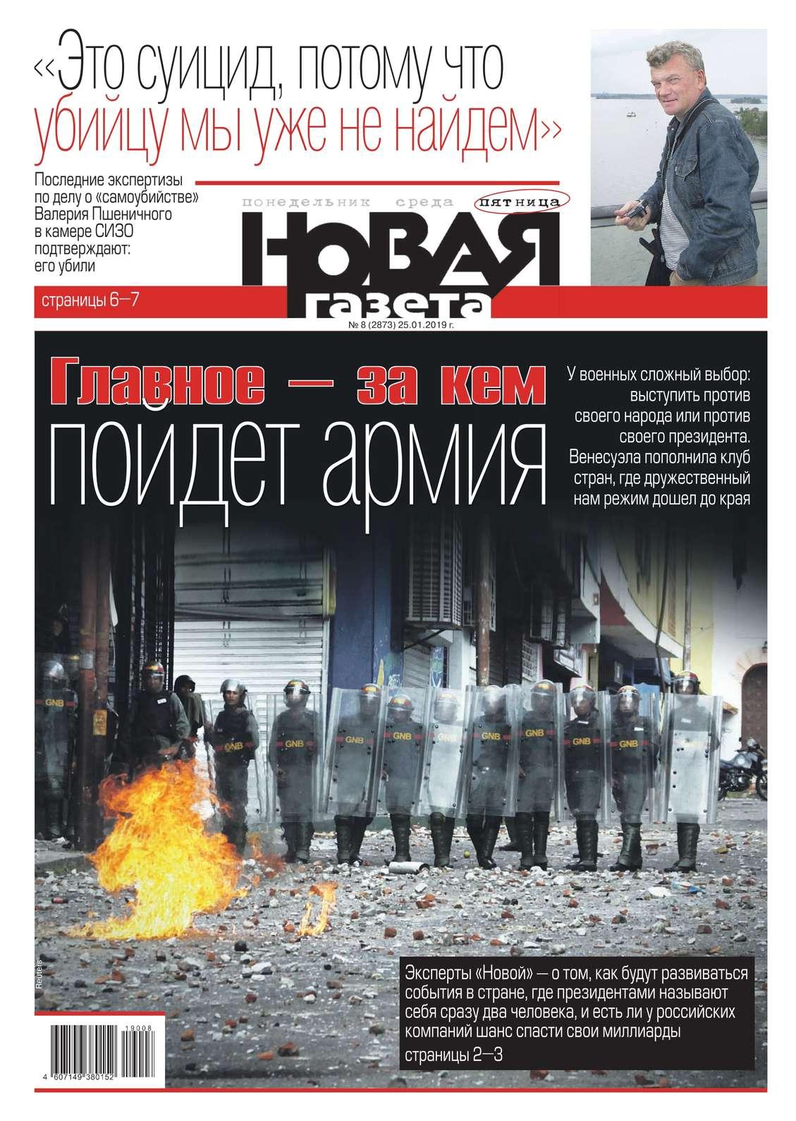 Новая Газета 08-2019