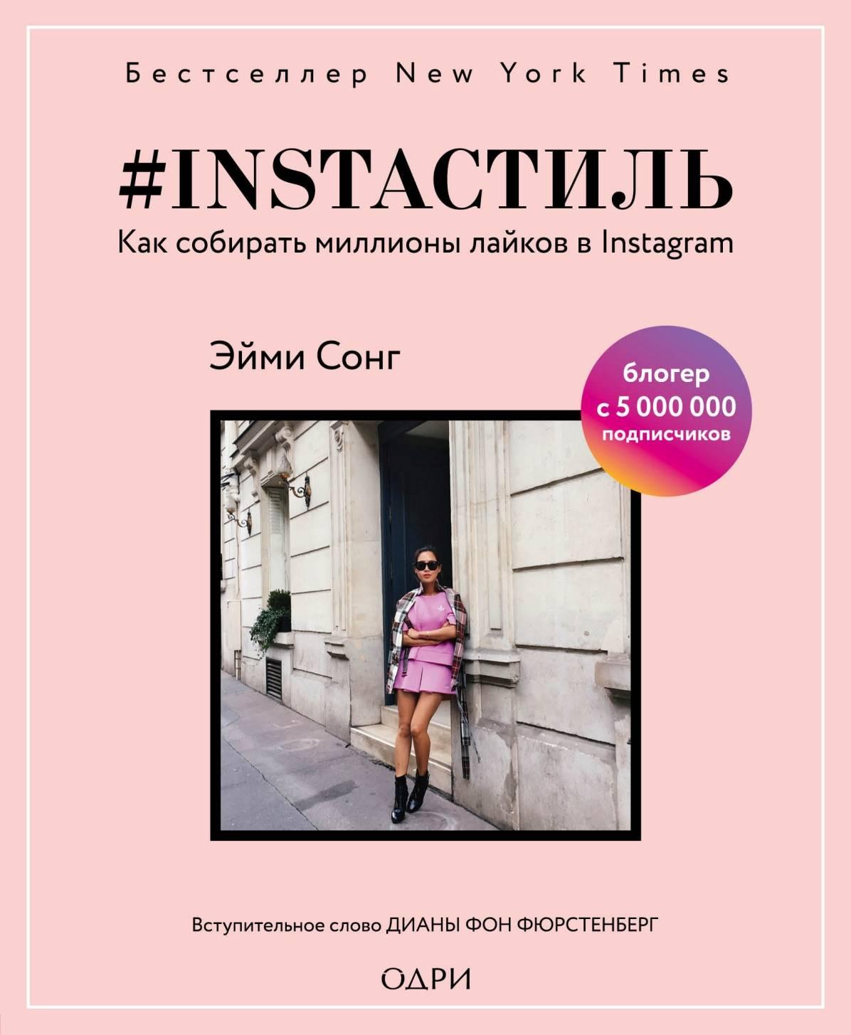 Обложка книги #instaстиль. Как собирать миллионы лайков в Instagram