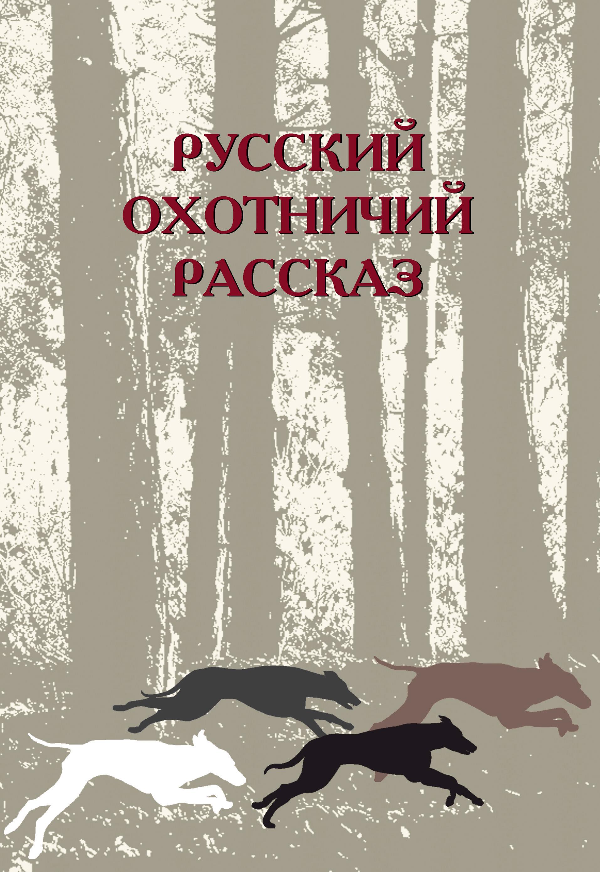 Русский охотничий рассказ