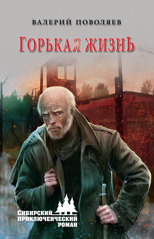 Валерий Поволяев Горькая жизнь в поволяев г галкин фронтовые будни