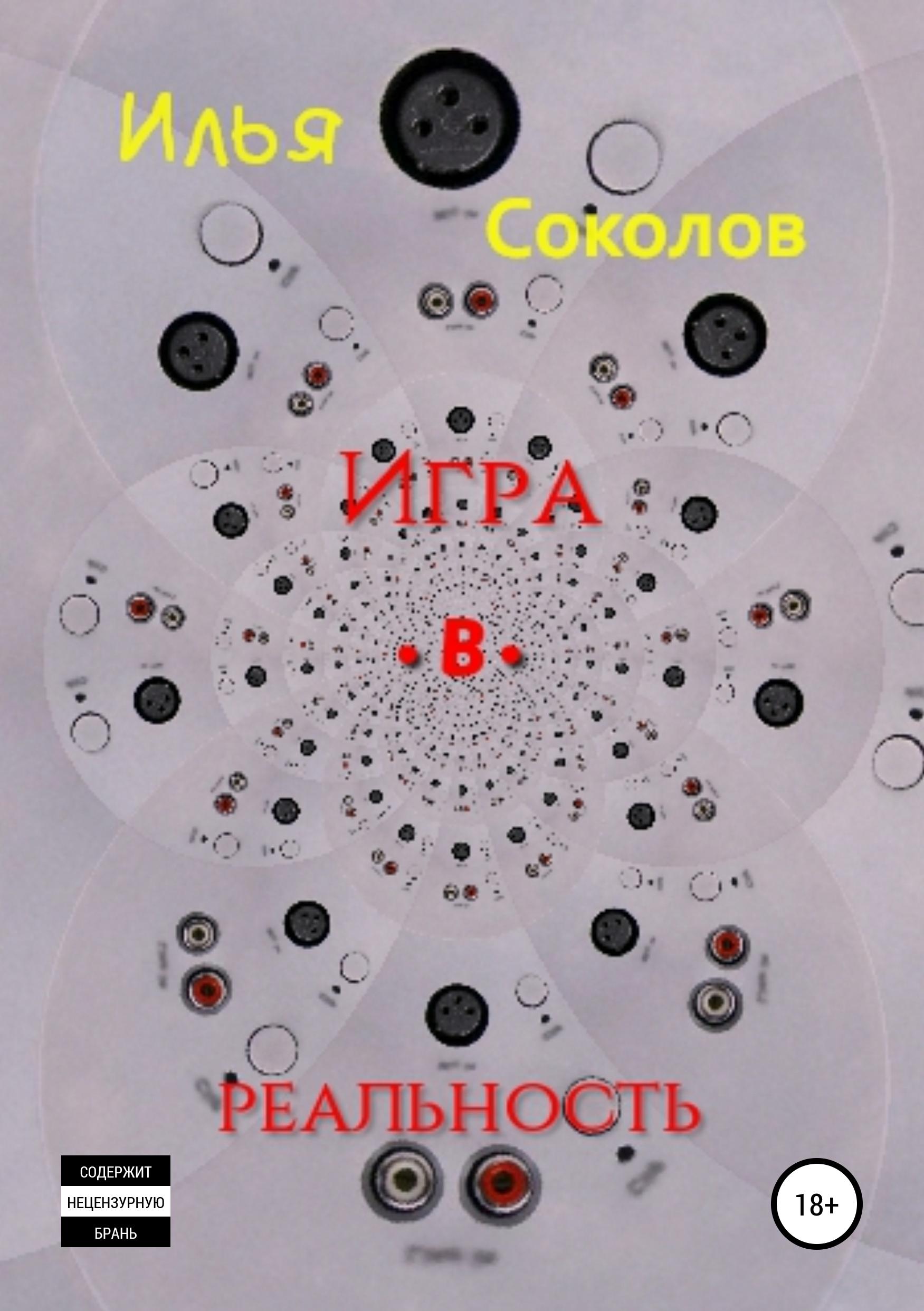 Илья Соколов Игра.в.реальность соколов в свящ спор с самим собой духовная брань в современном мире