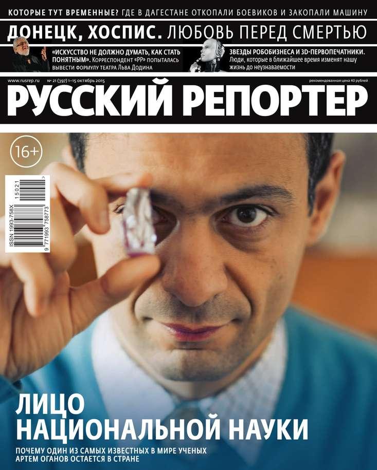 Редакция журнала Русский Репортер Русский Репортер 21-2015 обувь 2015 тренды