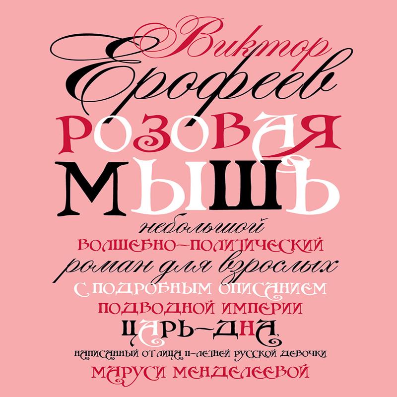 Виктор Ерофеев Розовая мышь