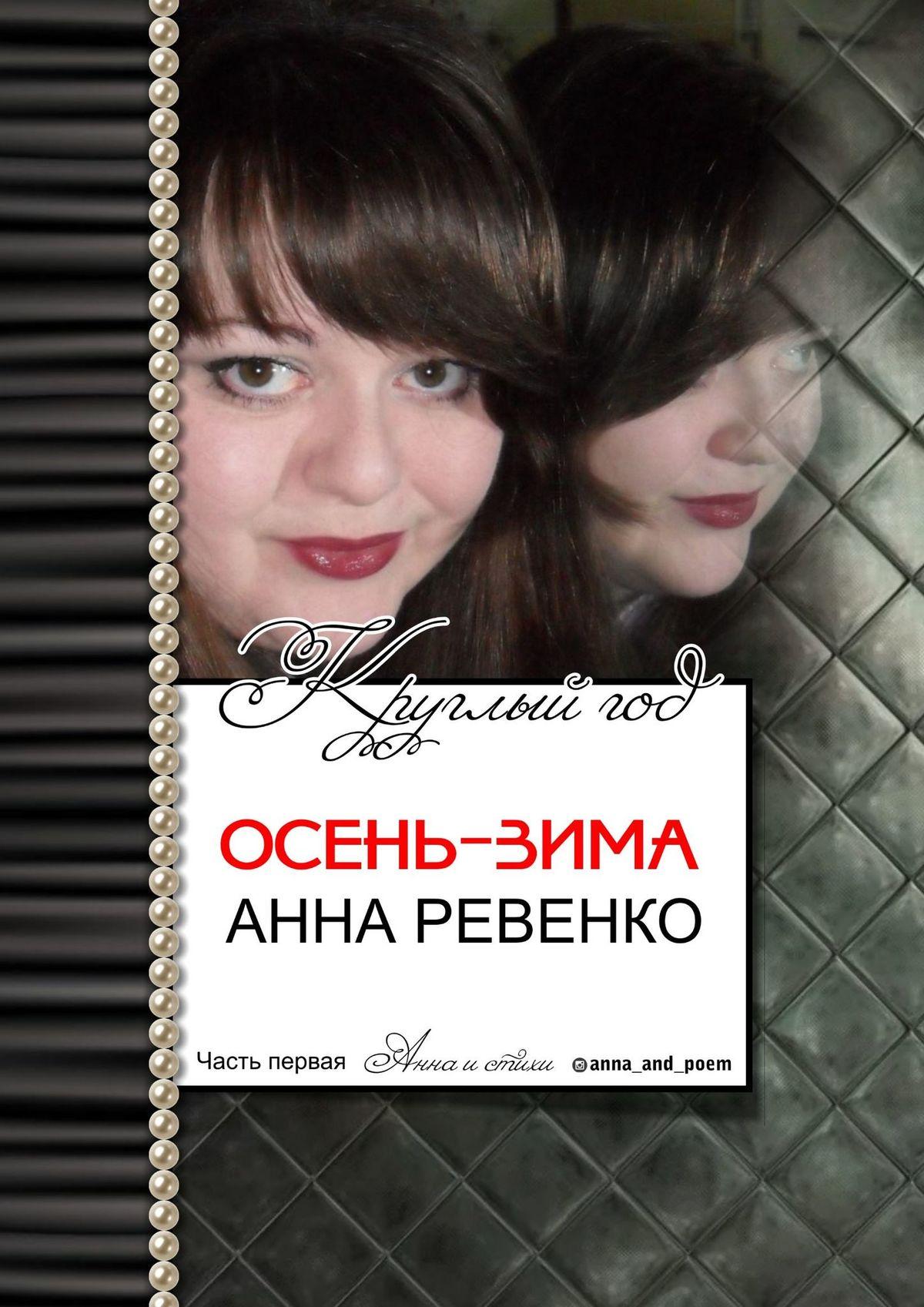 Анна Анатольевна Ревенко Осень-зима. Круглый год. Часть первая