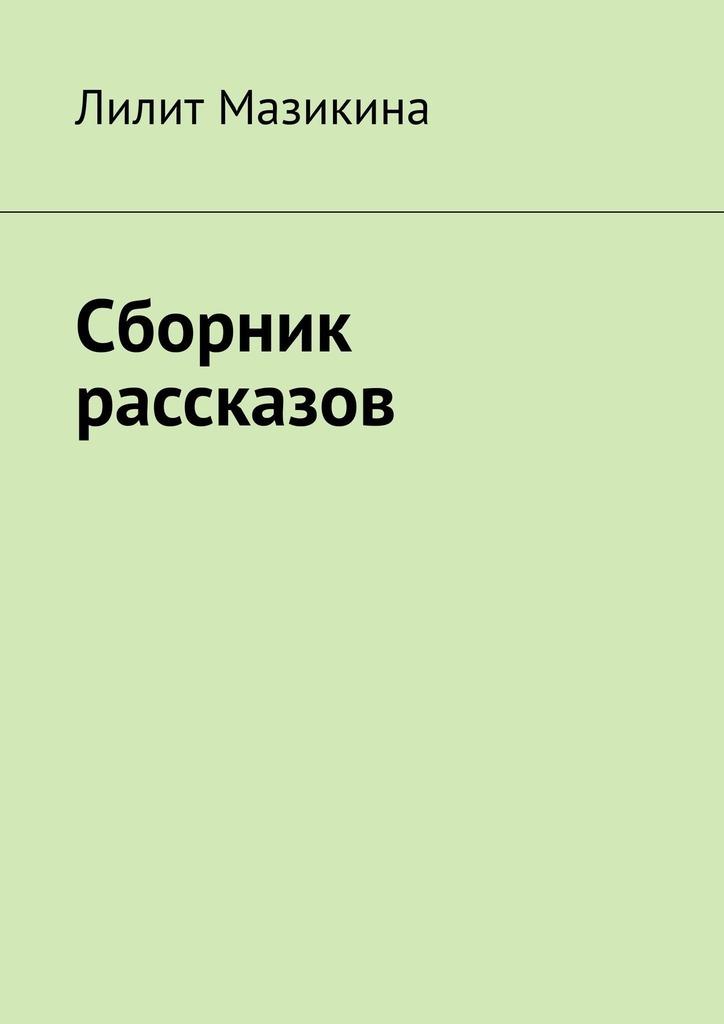 Лилит Мазикина Сборник рассказов мария александровна грибанова вызов тьмы сборник рассказов