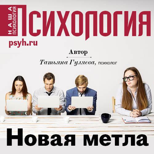 Татьяна Гуляева Новая метла