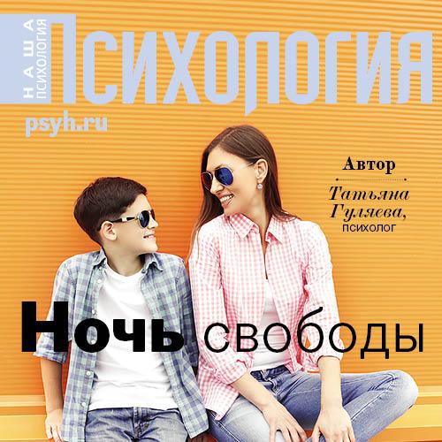 Татьяна Гуляева Ночь свободы татьяна гуляева не могу смириться с уходом мужа