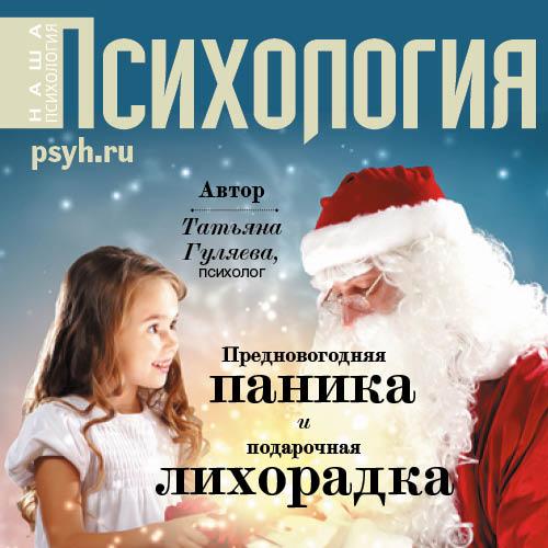 Татьяна Гуляева Предновогодняя паника и подарочная лихорадка татьяна гуляева милый враг
