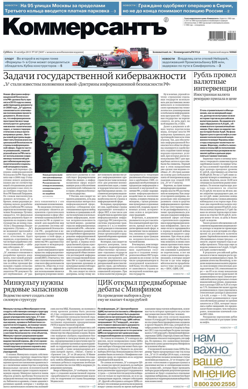 цены Редакция газеты Коммерсантъ (понедельник-пятница) Коммерсантъ (понедельник-пятница) 187-2015