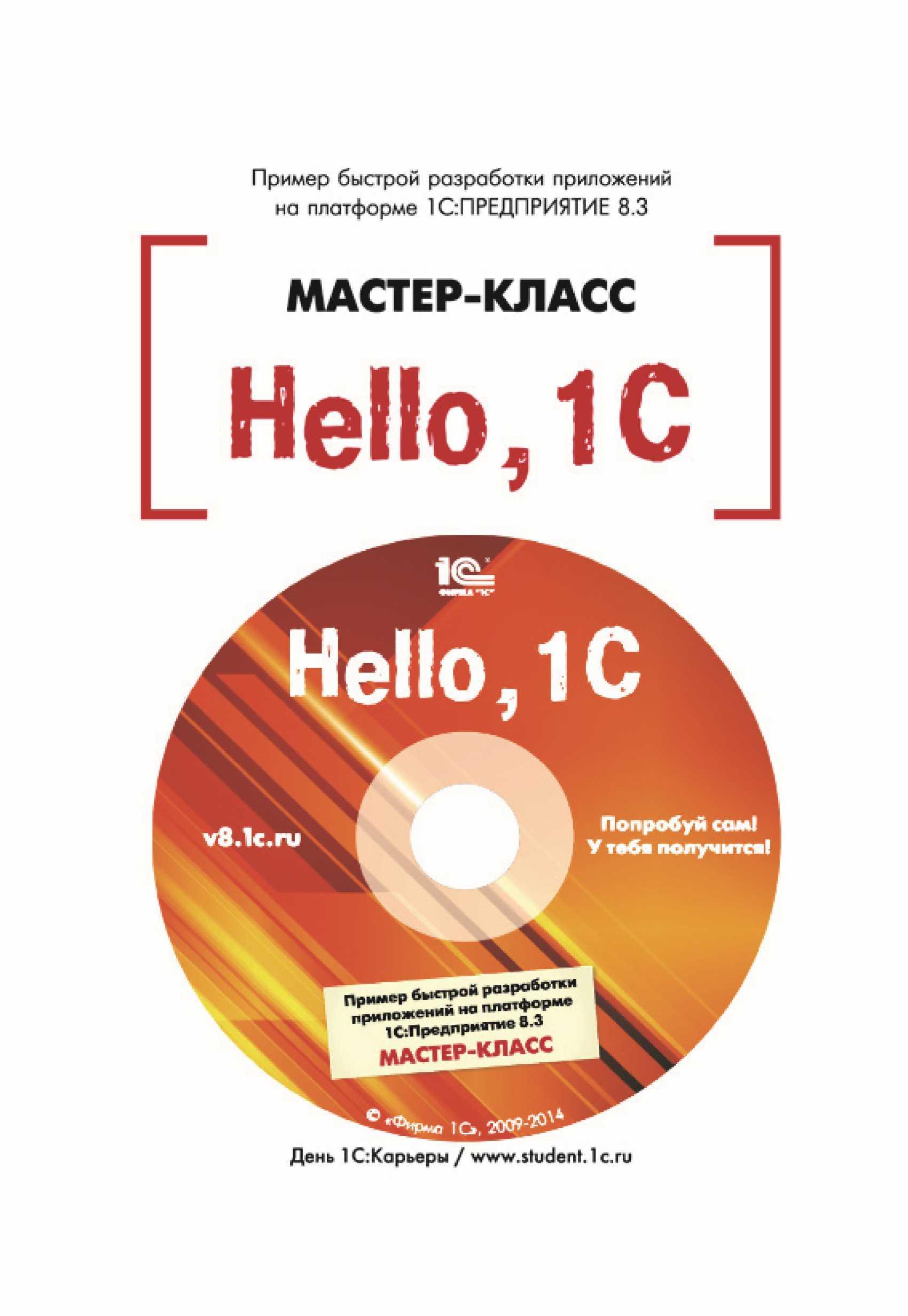 В. В. Рыбалка Hello, 1C. Пример быстрой разработки приложений на 1С:Предприятие 8.3. Версия 3 (+ epub)