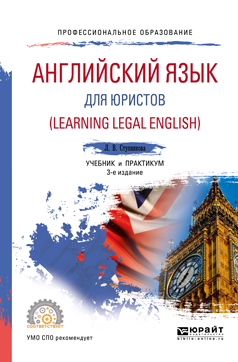 цена на Лада Владимировна Ступникова Английский язык для юристов (learning legal english) 3-е изд., испр. и доп. Учебник и практикум для СПО
