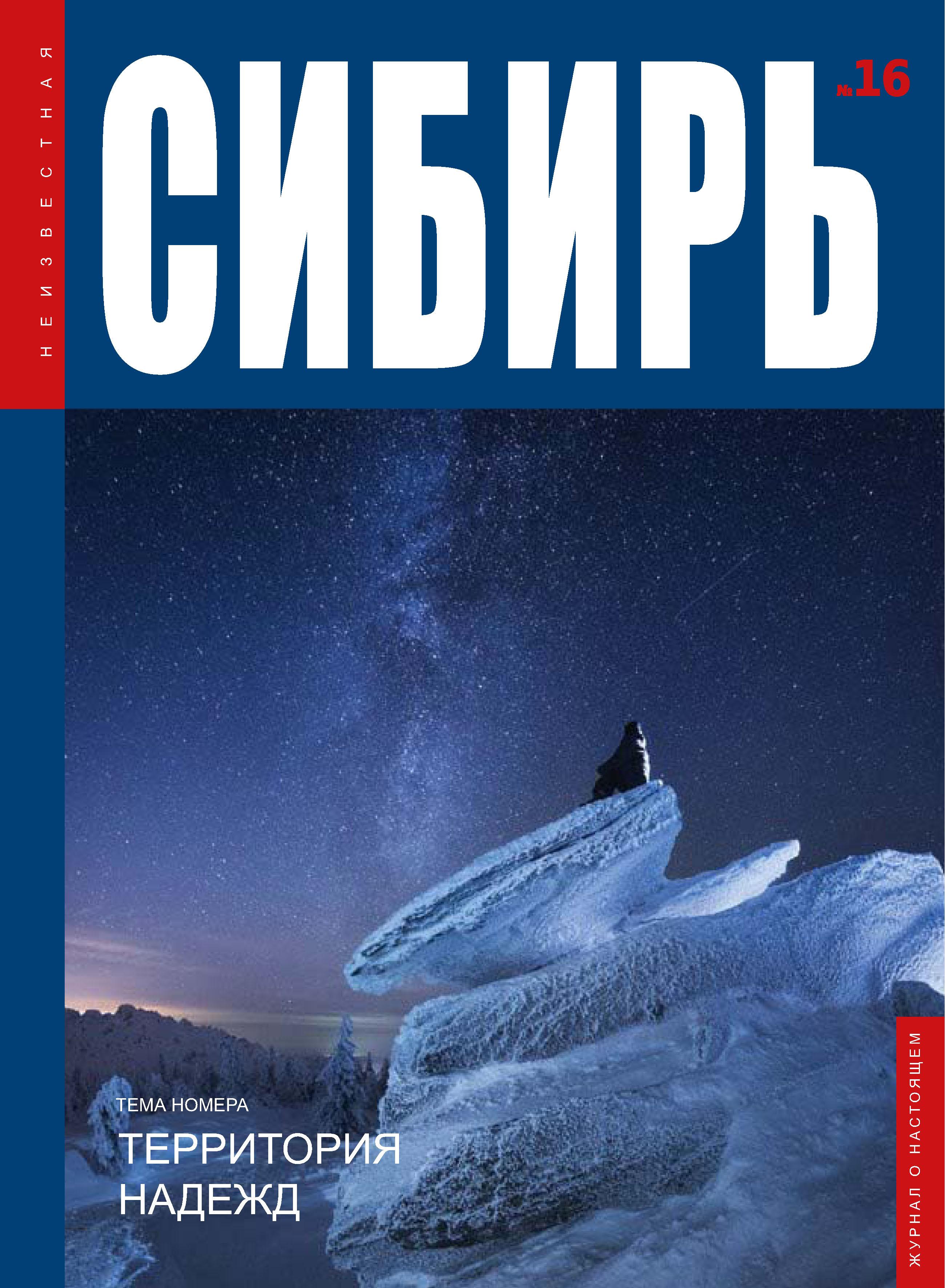Отсутствует Неизвестная Сибирь №16 отсутствует неизвестная сибирь 14