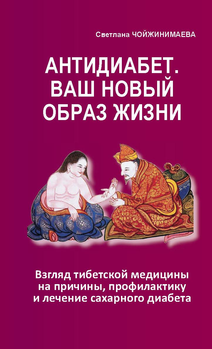 Светлана Чойжинимаева Антидиабет. Ваш новый образ жизни цена