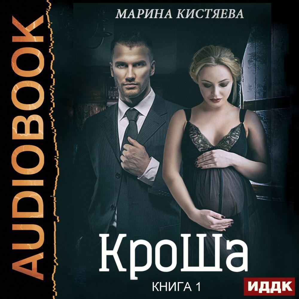 Марина Кистяева КроШа. Книга первая марина кистяева папа для волчонка