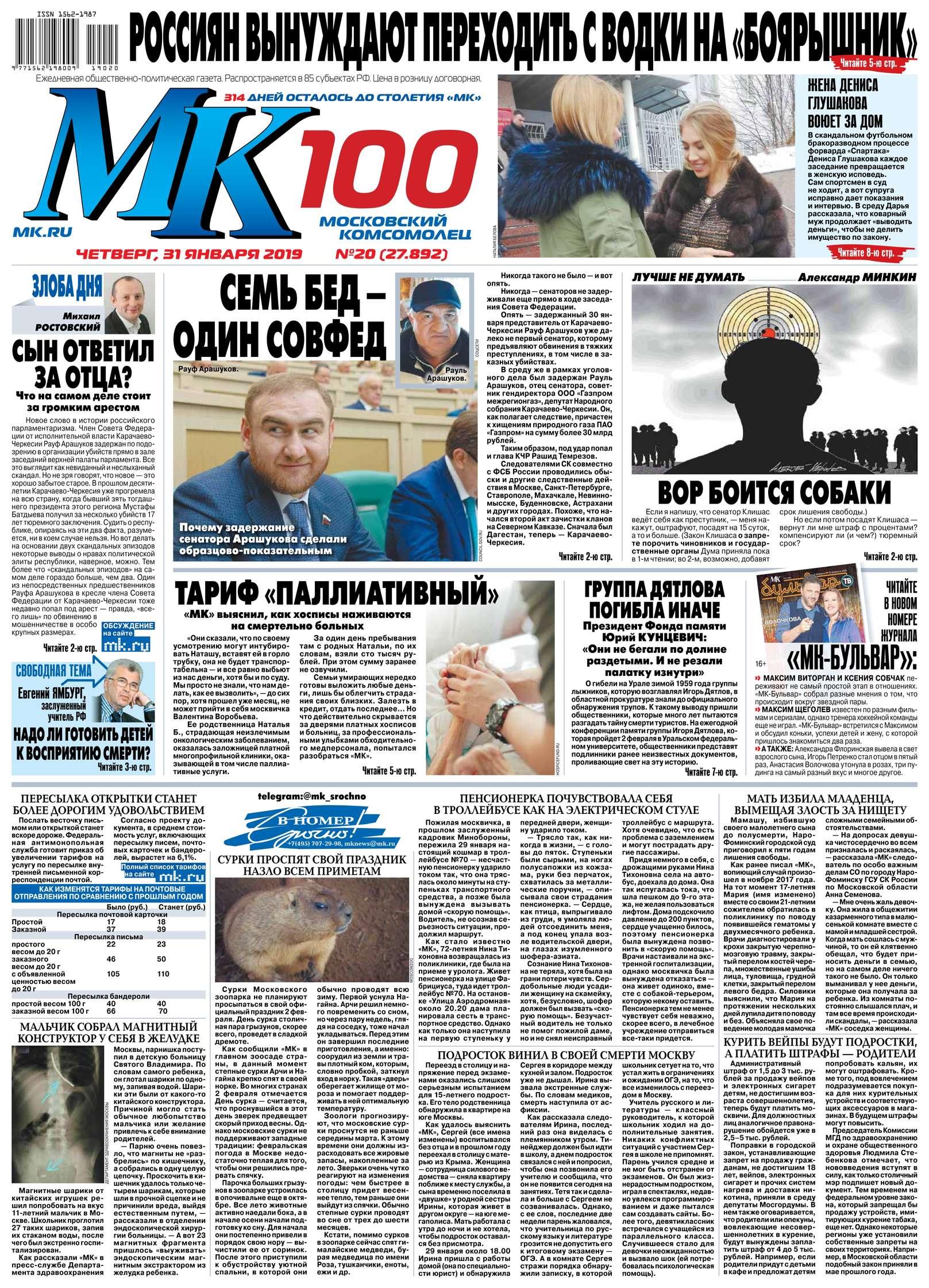 МК Московский Комсомолец 20-2019