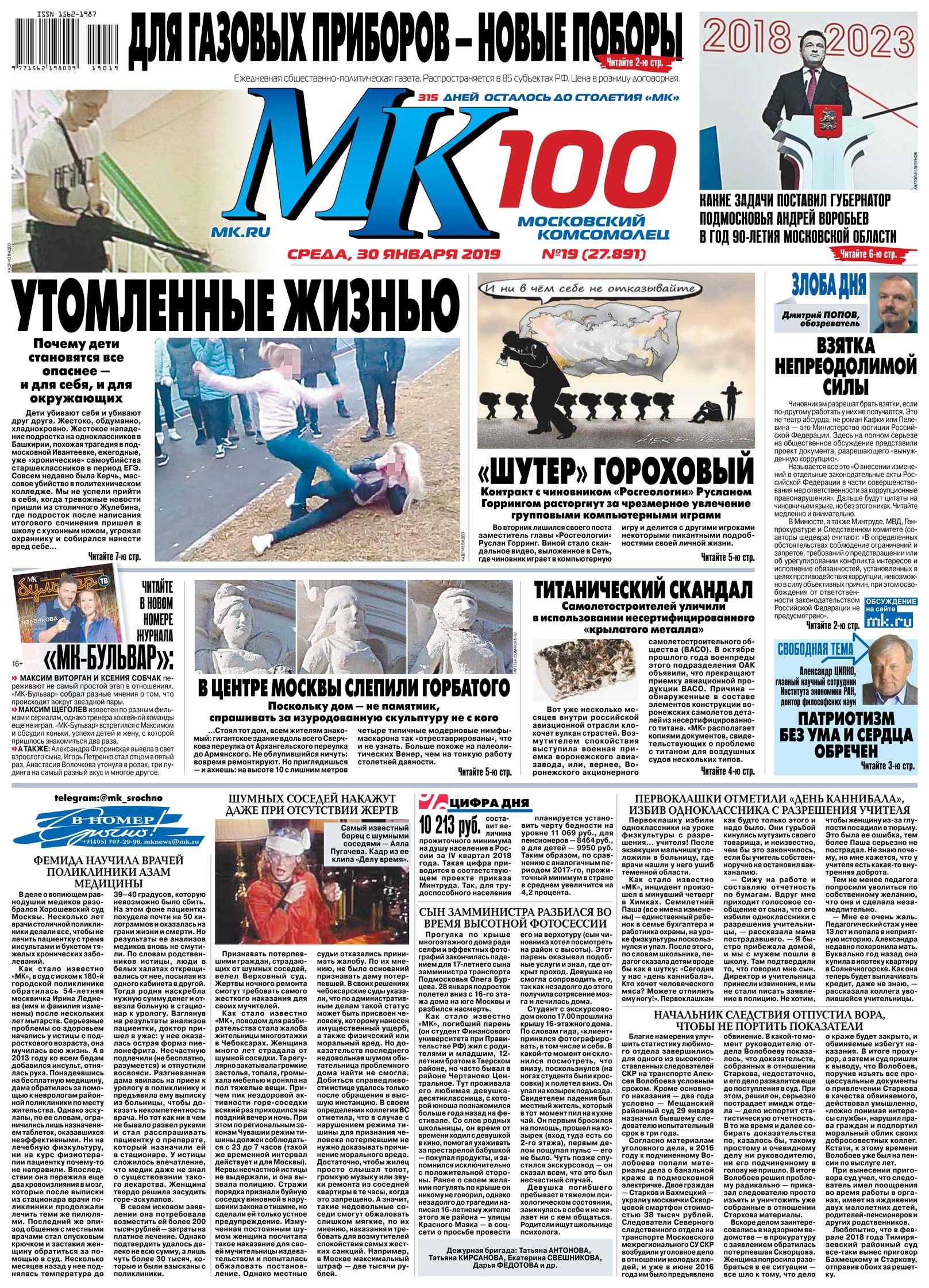 МК Московский Комсомолец 19-2019