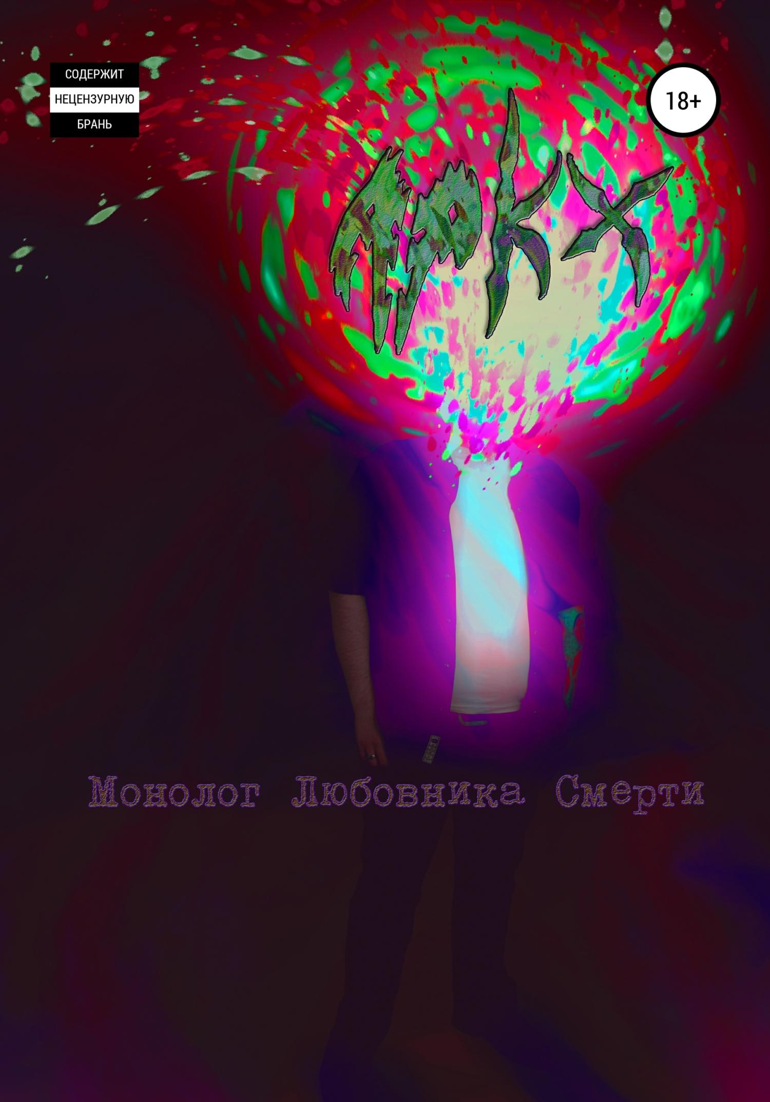 Монолог любовника смерти