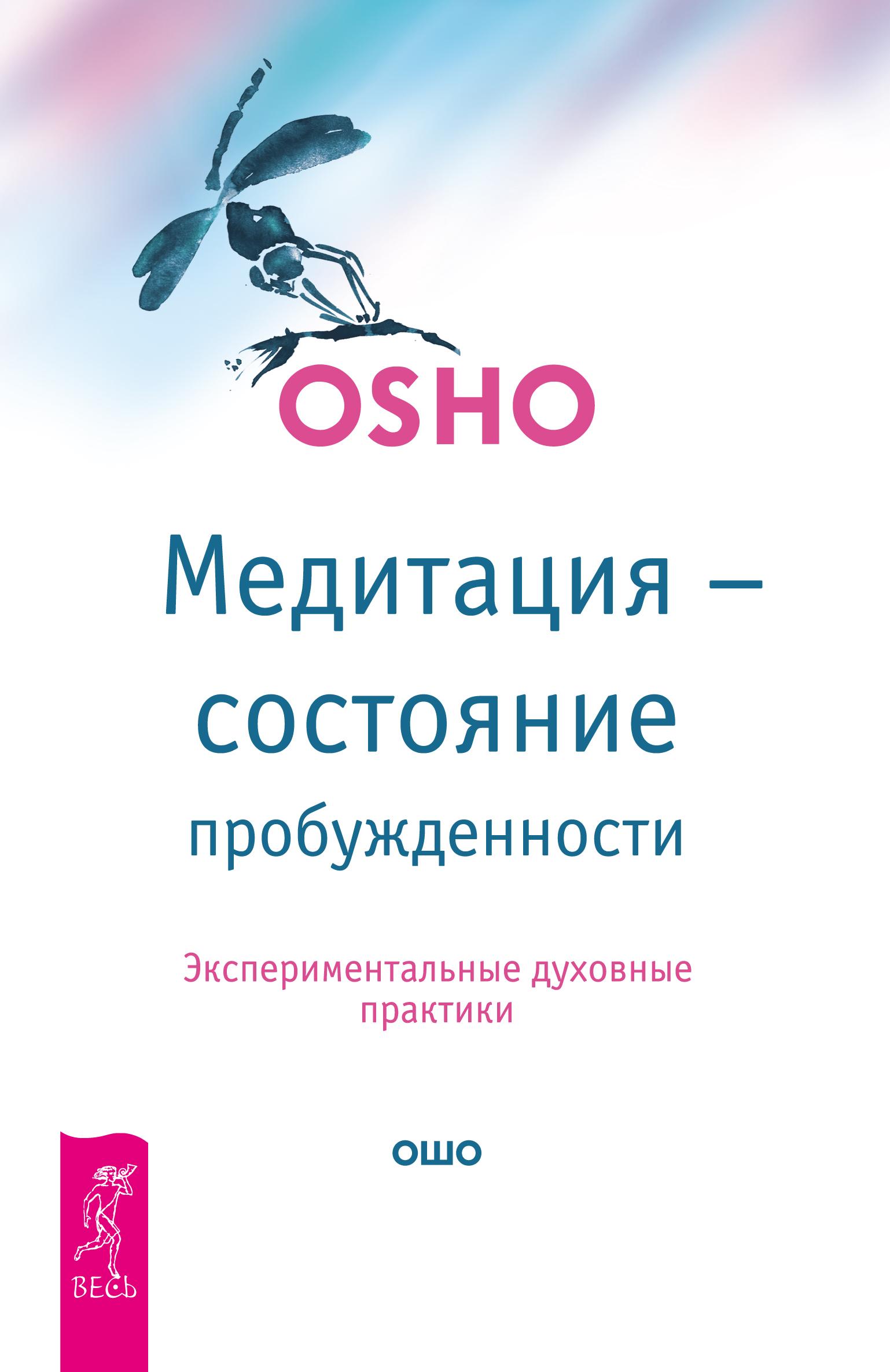 meditatsiya sostoyanie probuzhdennosti eksperimentalnye dukhovnye praktiki