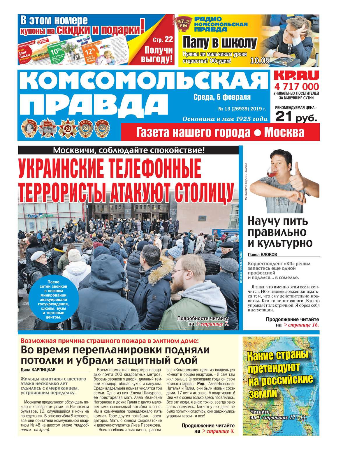 Комсомольская Правда. Москва 13-2019