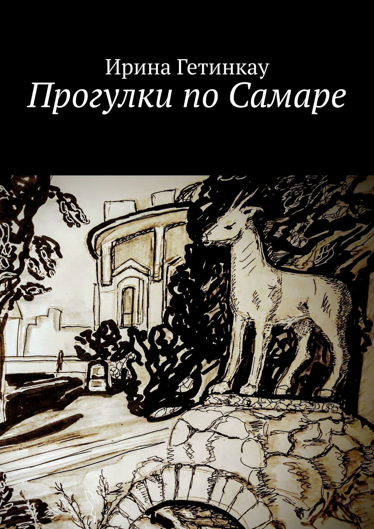 Ирина Викторовна Гетинкау Прогулки по Самаре
