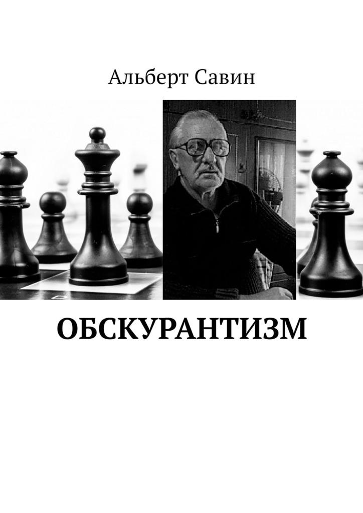 Альберт Савин Обскурантизм альберт савин прозрение