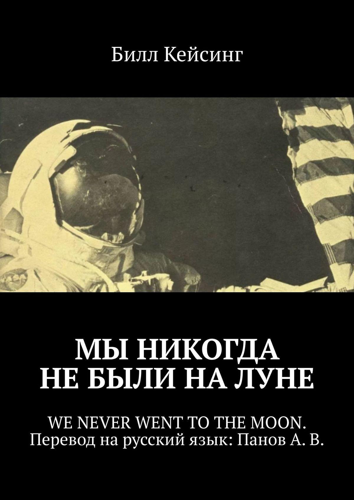 Мы никогда не были на Луне. WE NEVER WENT TO THE MOON. Перевод на русский язык: Панов А. В.