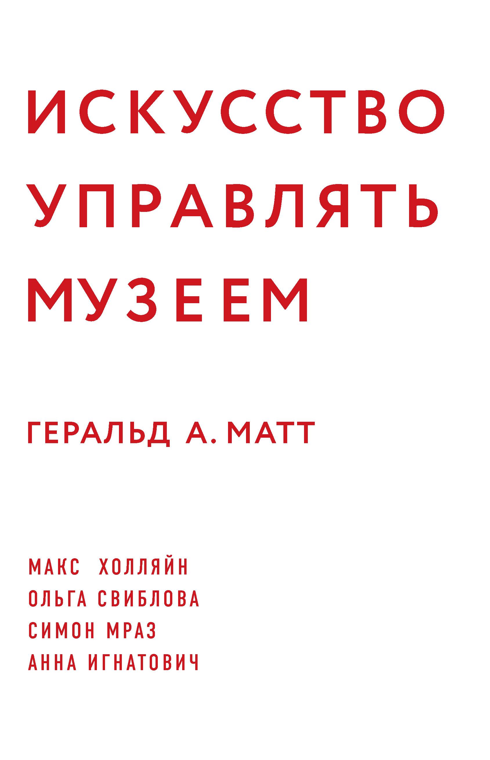Обложка книги Искусство управлять музеем