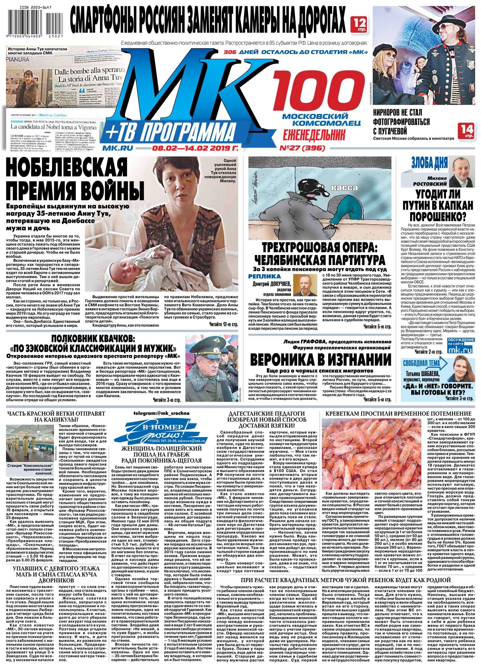 МК Московский Комсомолец 27-2019