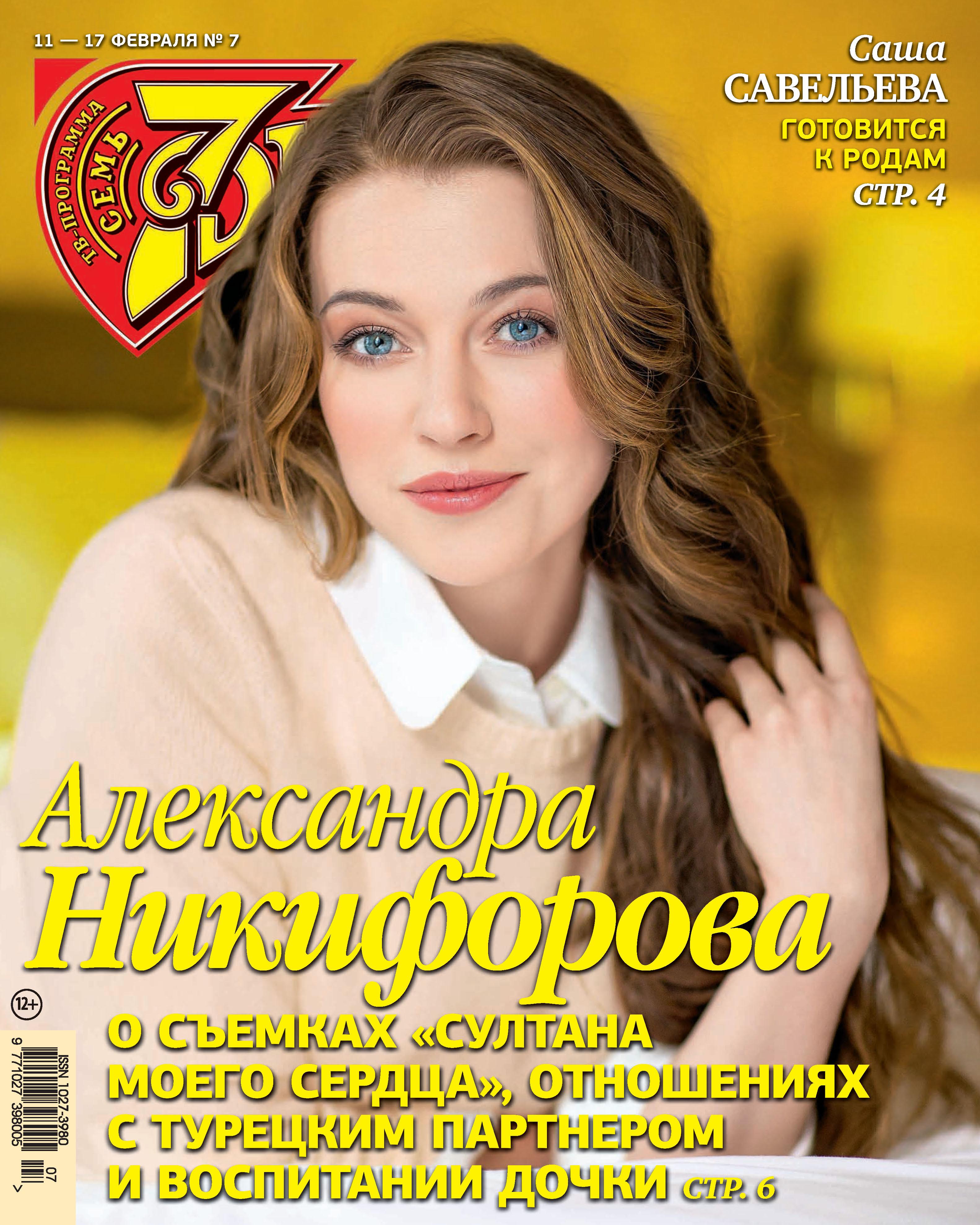 Отсутствует Семь дней ТВ-программа №07/2019