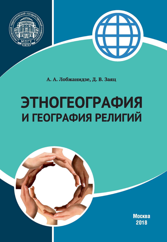 Александр Александрович Лобжанидзе Этногеография и география религий