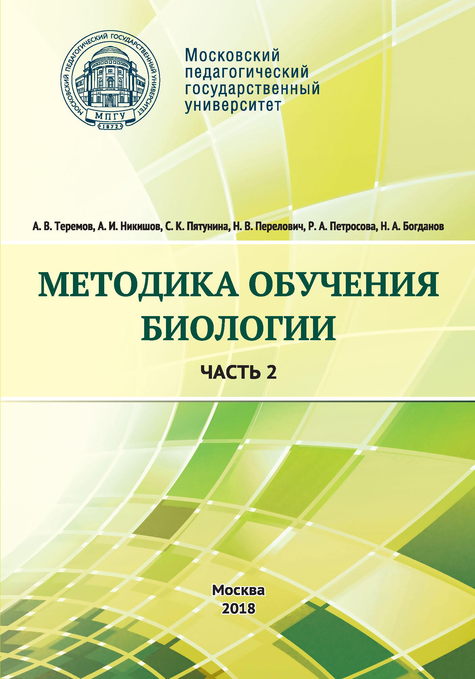 А. В. Теремов Методика обучения биологии. Часть 2. Животные