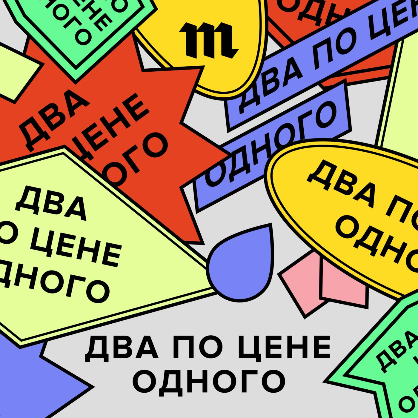 270 тысяч в год за троих, или как жить (а не выживать!) многодетным родителям в Москве